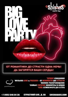 ВОСКРЕСЕНЬЕ: BIG LOVE PARTY в Shishas Flame Bar на Пушкинской! Love-атмосфера до самого утра!