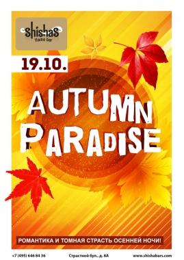 ПЯТНИЦА: AUTUMN PARADISE в Shishas Flame Bar и Shishas Karaoke Bar! Романтика и томная страсть осенней ночи!