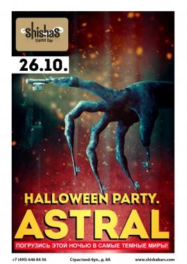 ПЯТНИЦА: HALLOWEEN PARTY. ASTRAL в Shishas Flame Bar и Shishas Karaoke Bar! Погрузись этой ночью в самые темные миры!