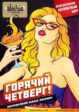 ГОРЯЧИЙ ЧЕТВЕРГ в Shishas Flame Bar и Shishas Karaoke Bar! Почувствуй наше пламя!