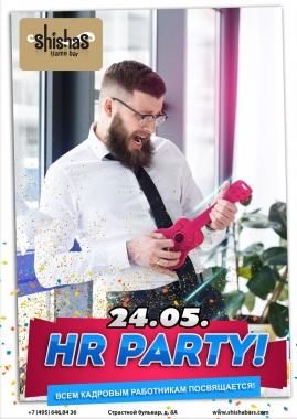 ПЯТНИЦА: HR PARTY в Shishas Flame Bar! Всем кадровым работникам посвящается - пройди самое танцевальное и зажигательное собеседование в своей жизни!