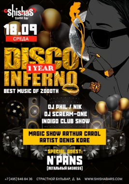 СРЕДА: 1 YEAR DISCO INFERNO в Shishas Flame Bar! Вспомнить все: клубный гламур и диско нулевых!