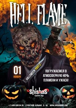 ПЯТНИЦА: HALLOWEEN. Part 2. HELL FLAME в Shishas Flame Bar! Погружаемся в атмосферную ночь пламени и ужаса!