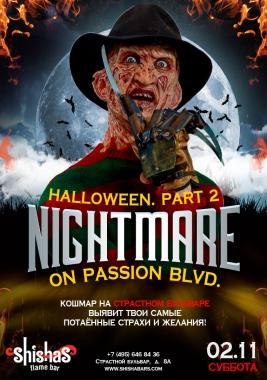 СУББОТА: HALLOWEEN. Part 2. NIGHTMARE on Passion boulevard в Shishas Flame Bar! Кошмар на Страстном бульваре выявит твои самые потаенные страхи и желания!