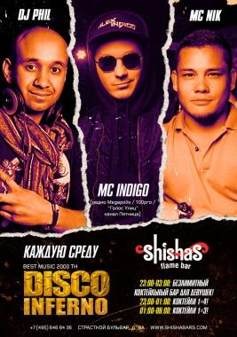 СРЕДА: DISCO INFERNO в Shishas Flame Bar на Пушкинской! Вспомнить все: клубный гламур и диско нулевых!