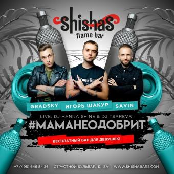 ЧЕТВЕРГ: #МАМАНЕОДОБРИТ в SHISHAS на Пушкинской!