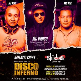 СРЕДА: DISCO INFERNO в Shishas Flame Bar! Вспомним клубный гламур и диско нулевых!