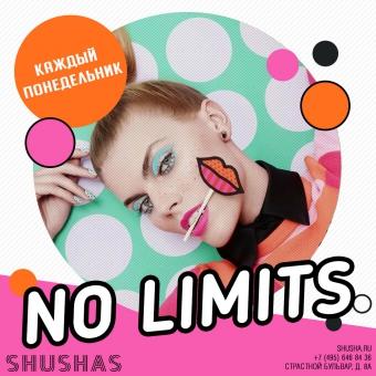 ПОНЕДЕЛЬНИК: No Limits в SHUSHAS на Пушкинской!