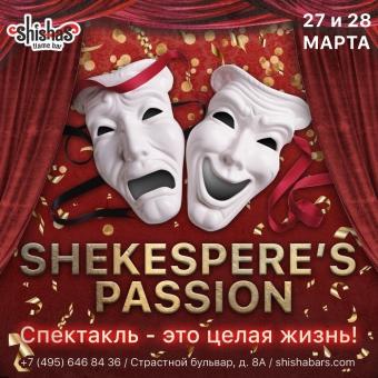 СУББОТА: SHEKESPERE'S PASSION в SHISHAS на Пушкинской! Оказаться в театре - всего лишь один спектакль, а спектакль - это целая жизнь!